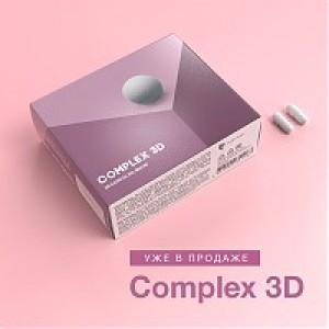 Долгожданная новинка Complex 3D - уже в продаже!