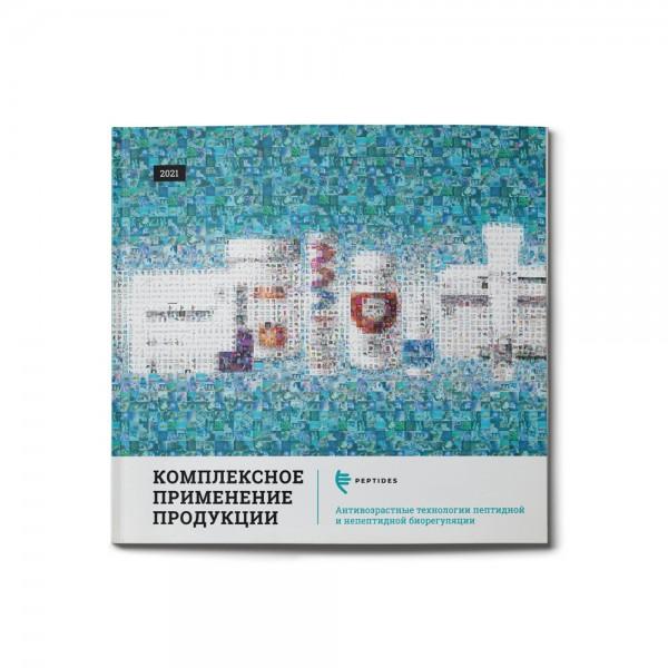 Комплексное применение продукции Peptides.