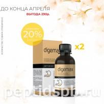 Набор Дигемакс - 2шт