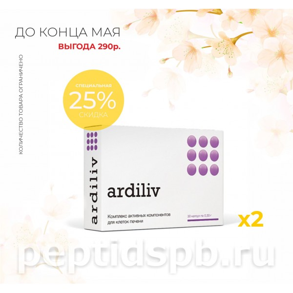 Набор Ардилив - 2шт