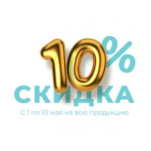 Скидка 10% абсолютно на всё!