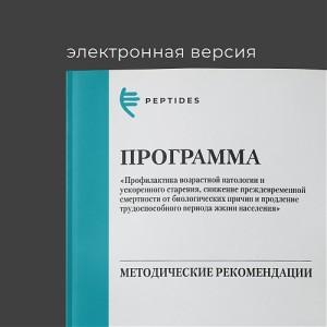 Методические рекомендации к программе «Профилактика возрастной патологии и ускоренного старения»