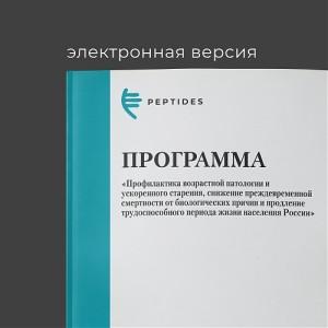 Программа «Профилактика возрастной патологии и ускоренного старения»
