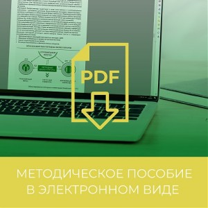 Методическое пособие ФМБА: