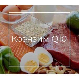 Коэнзим Q10: свойства, польза, применение.