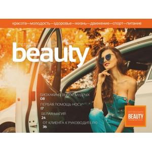 Журнал «Beauty Peptides» — выпуск 9, Сентябрь 2018 г.