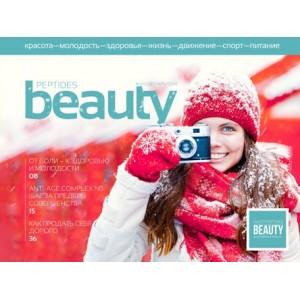 Журнал «Beauty Peptides» — выпуск 10, Декабрь 2018 г.