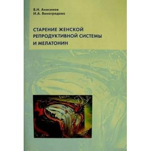 Старение женской репродуктивной системы и мелатонин