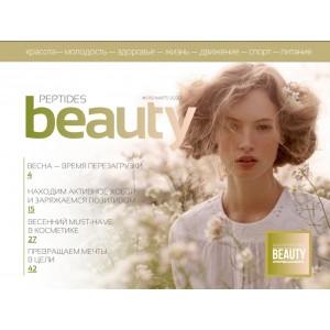Peptides Beauty - Март 2020