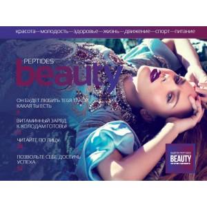 Peptides Beauty - Декабрь 2019