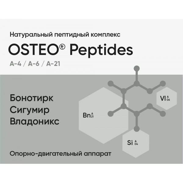 Osteo Peptides - для опорно-двигательного аппарата