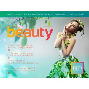 Peptides Beauty - Март 2019